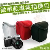 【小咖龍】 內膽包 相機包 皮套 相機背包 側背包 防護包 fujifilm XA5 XA3 XA2 XA1 XA10 XM1 XM2 XT1 XT2 XE1