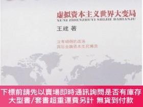 簡體書-十日到貨 R3Y貨幣霸權戰爭:虛擬資本主義世界大變局 貨幣霸權戰爭:虛擬資本主義