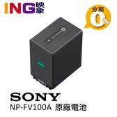 SONY NP-FV100A 原廠電池 盒裝 原電 原廠鋰電池 NPFV100