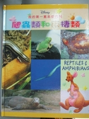 【書寶二手書T8/少年童書_QLA】我的第一套基礎百科-爬蟲類和兩棲類_劉新蘭