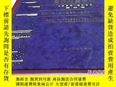 二手書博民逛書店罕見長江三峽工程泥沙問題研究(1996-2000)第四卷、第五卷