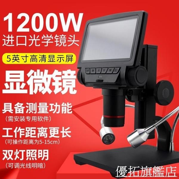 顯微鏡 高清帶屏1200萬HDMI數碼電子顯微鏡手機維修電路板PCB焊接放大鏡  優拓旗艦店