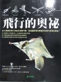 【書寶二手書T9/科學_ZAV】飛行的奧祕_多爾頓,  蔡承志
