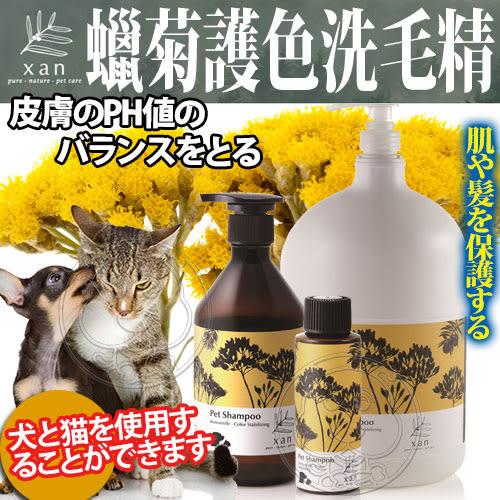 【培菓平價寵物網】杉淬XAN》蠟菊護色滋養寵物洗毛精-60ml
