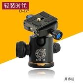 單反相機三腳架球形云台360度萬向液壓微鎖阻尼Q02標桿云台 叮噹百貨