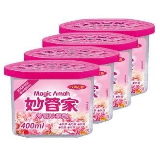 妙管家-芳香除濕劑(玫瑰花香)400mlx4*2組
