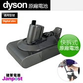 建軍電器 Dyson 戴森 Digital Slim SV18 專用 快拆式電池 拆卸式電池 替換電池 原廠正品
