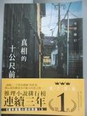【書寶二手書T2/翻譯小說_OJA】真相的十公尺前_米澤穗信
