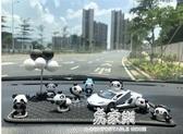 飾品擺件禮物創意可愛熊貓車內飾品汽車擺件卡通爆紅車飾車用裝飾品內飾女個性(快速出貨)