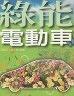 二手書R2YBb 2010年8月初版1刷《綠能電動車》黃鎮江.趙中興 儒林978