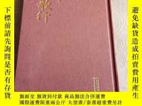 二手書博民逛書店罕見五峯長歌行Y243238 王 峯 長江文藝出版社 出版201