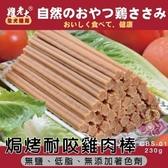 *KING WANG*雞老大《犬用零食-焗烤耐咬雞肉棒》210g±5%【CBS-01】