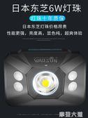 感應頭燈強光充電超亮進口LED頭戴式手電筒帽夜釣釣魚燈戶外防水QM『摩登大道』