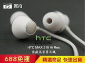 HTC線控耳機 MAX 310 Hi Res 3.5mm 高音質耳機 斜角 入耳式 高解析 高音質 飽滿重低音 M10 M9 原廠品質