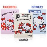 御衣坊 Hello Kitty 室內香氛膏 200g【套套先生】車內/居家/芳香劑/白茶/玫瑰/小蒼蘭