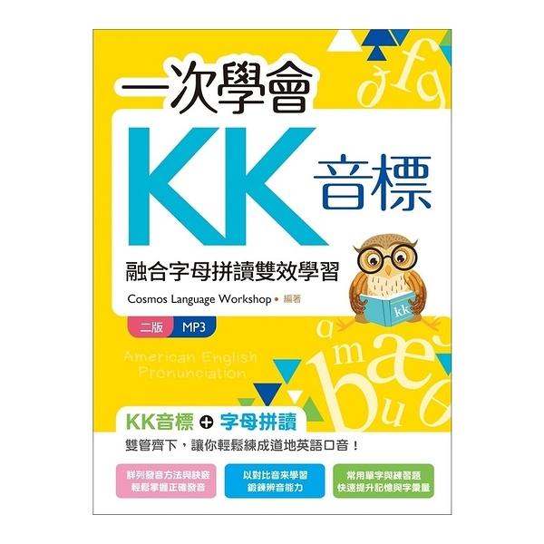 一次學會KK音標(融合字母拼讀雙效學習)(2版)(20K彩色+MP3)