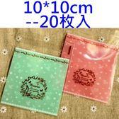 餅干包裝袋 20枚一包售 蕾絲兔兔10*10 cm 精美餅干小物包裝袋 想購了超級小物
