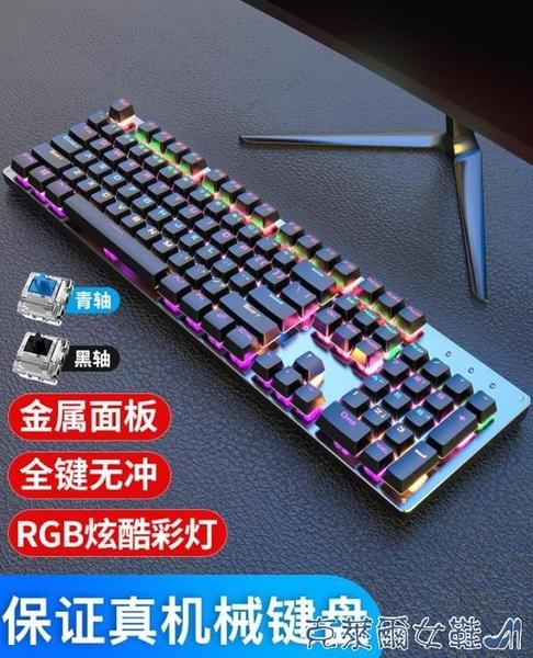 機械鍵盤 夏新真機械鍵盤電競游戲青軸黑軸紅軸茶軸104鍵全鍵無沖臺式筆記本電腦 快速出貨