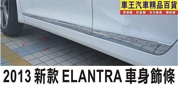 【車王小舖】現代 2013新款ELANTRA 門邊條 車身飾條 車門 防撞 防擦條 裝飾條