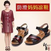 媽媽鞋中老年涼鞋中年老太太平跟舒適平底女潮防滑軟底【印象閣樓】