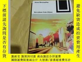 二手書博民逛書店Der罕見Urbane Code Chinas 城市代碼中國Y2