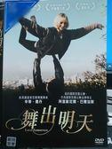 影音專賣店-G15-015-正版DVD*電影【舞出明天】阿里歐尼爾巴爾加斯*辛迪茹爾丹*辛蒂喬丹