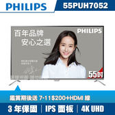 ★送2好禮★PHILIPS飛利浦 55吋4K UHD超薄聯網液晶+視訊盒55PUH7052