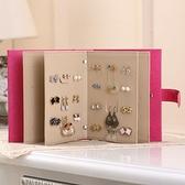首飾盒 耳釘耳環收納書本韓國創意首飾收納盒冊公主便攜耳飾掛式展示盒子 宜品居家