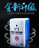 舜紅變壓器220v轉110v 110v轉220v50w電源電壓轉換器日本美國