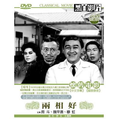 兩相好(黑白電影)DVD 戽斗/魏平澳