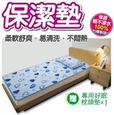 巧易收彩漾防水保潔床墊-單人(藍)/J7181-B/平單式保潔墊/租屋首選