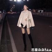 保暖斗篷披肩外套女裝秋冬新款寬鬆短款上衣毛呢大衣披風外套『快速出貨』