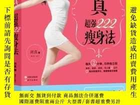 二手書博民逛書店罕見劉真超強222瘦身法Y344011 劉真 現代出版社 出版2020