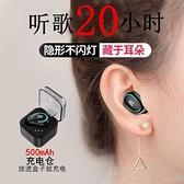 藍芽耳機迷你超小無線適用蘋果oppo小米vivo華為安卓入耳超長待機 【快速出貨】