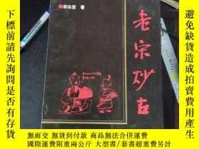 二手書博民逛書店老宋炒古(罕見)Y26245 宋志堅著 海風出版社 ISBN:9