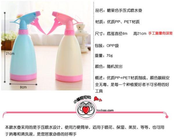 [協貿國際]  糖果色噴壺灑水壺噴水壺手壓式澆花壺 (4個價)