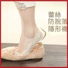 (特價出清) 韓版蕾絲矽膠防滑隱形襪 淺...