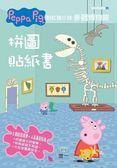 粉紅豬小妹-參觀博物館拼圖貼紙書(C675142)【貼紙書】