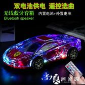 七彩燈無線藍牙音箱小汽車模型插卡音箱手機電腦外放迷你音響 【尚美潮流閣】
