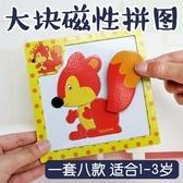 幼兒拼圖磁性磁力早教益智小孩玩具0-1一2-3周歲兩歲  小時光生活館