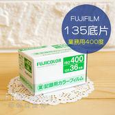 菲林因斯特《 ISO 400 》 FUJIcolor 富士 業務用 底片 彩色軟片 135負片