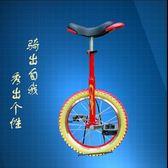 成人競技獨輪加厚車圈平衡腳踏自行車EY1390『小美日記』
