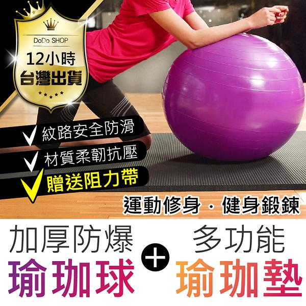 瑜珈墊瑜珈球彈力帶 送充氣組10mm厚墊 核心運動