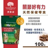【SofyDOG】Vetalogica 澳維康 貓咪天然保健零食 關節好有力