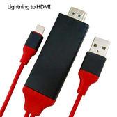 尚之宇 Lightning to HDMI 影音傳輸線