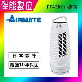 AIRMATE 艾美特 小廈扇 FT45M 循環風扇 電風扇 夏扇 小風扇 日本設計