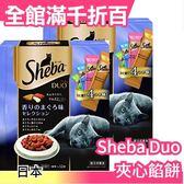 【小福部屋】【4.綜合鮪魚 紫色 12包/盒】日本 SHEBA DUO 夾心餡餅 貓咪 餅乾 貓食 【新品上架】