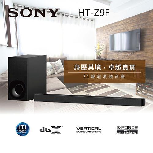 【預購中 天天限時 送KKBOX30天】SONY 索尼 HT-Z9F 3.1聲道藍芽環繞喇叭聲霸