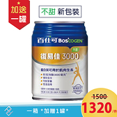 【送1罐(口味隨機)】百仕可復易佳3000營養素【不甜(綠)】250ml 24罐/箱