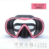 Yoogan浮潛三寶全干式成人兒童潛水裝備套裝面罩呼吸管游泳鏡 怦然心動